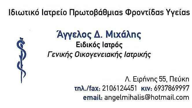 ΓΕΝΙΚΟΣ ΟΙΚΟΓΕΝΕΙΑΚΟΣ ΙΑΤΡΟΣ | ΠΕΥΚΗ | ΜΙΧΑΛΗΣ ΑΓΓΕΛΟΣ