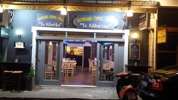 Souvlaki Shop-Restaurant | To Alliotiko | Delphi Fokida