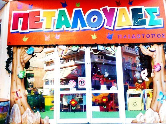 Playground | Afytos Halkidiki | Butterflies