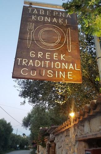 Tavern Restaurant | Limni Keriou Zakynthos | To Konaki