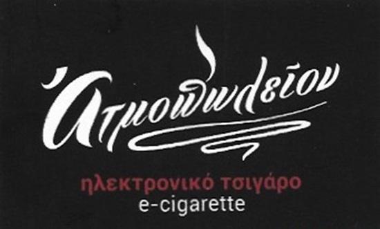 929d2b0128f8 ΗΛΕΚΤΡΟΝΙΚΟ ΤΣΙΓΑΡΟ