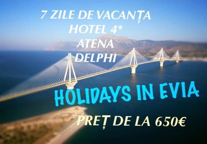 d60df58c656 τουριστικο γραφειο, χαλκιδα ευβοια, touristiko grafeio, travel agency, chalkida  xalkida evia,