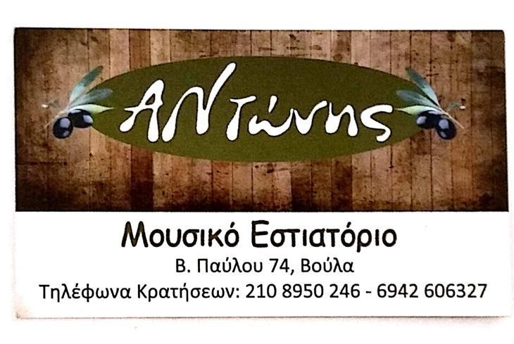 Taverna Music Restaurant | Politeia Voula Attica | Antones
