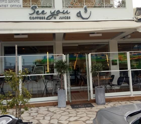 Coffee & Juice Cafe Bar | Acharavi Corfu Ionio | See You Coffes