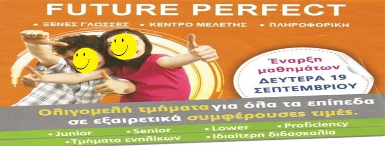 ΚΕΝΤΡΟ ΜΕΛΕΤΗΣ - ΞΕΝΕΣ ΓΛΩΣΣΕΣ - ΠΛΗΡΟΦΟΡΙΚΗ | ΧΑΛΑΝΔΡΙ | FUTURE PERFECT