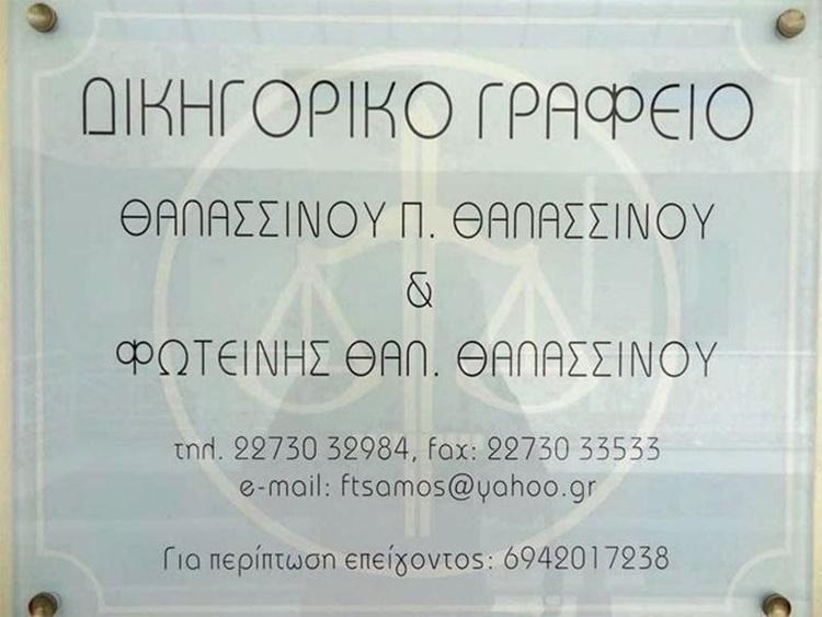 ΔΙΚΗΓΟΡΙΚΟ ΓΡΑΦΕΙΟ ΚΑΡΛΟΒΑΣΙ ΣΑΜΟΥ | ΘΑΛΑΣΣΙΝΟΥ ΦΩΤΕΙΝΗ