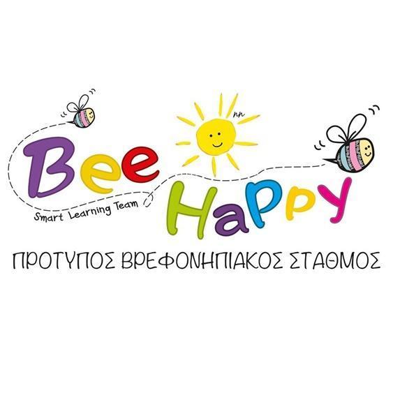 ΠΡΟΤΥΠΟΣ ΒΡΕΦΟΝΗΠΙΑΚΟΣ ΣΤΑΘΜΟΣ ΑΝΩ ΛΙΟΣΙΑ ΑΤΤΙΚΗΣ | BEE HAPPY