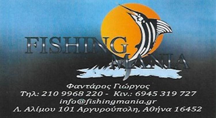 ΕΙΔΗ ΑΛΙΕΙΑΣ ΑΡΓΥΡΟΥΠΟΛΗ ΑΤΤΙΚΗΣ | FISHING MANIA