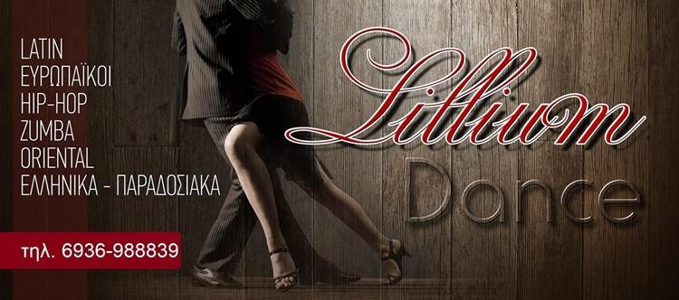 ΣΧΟΛΗ ΧΟΡΟΥ ΑΙΓΑΛΕΩ | LILLIUM DANCE
