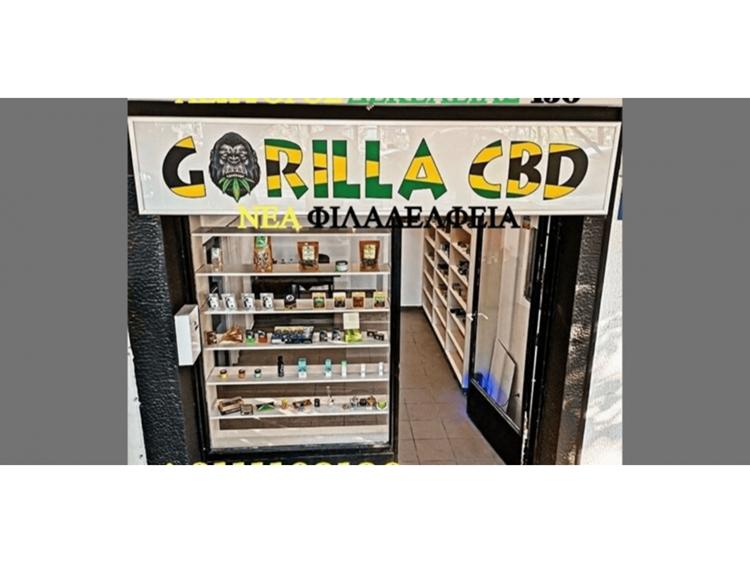 ΠΡΟΪΟΝΤΑ ΚΑΝΝΑΒΗΣ ΝΕΑ ΦΙΛΑΔΕΛΦΕΙΑ | GORILLA CBD